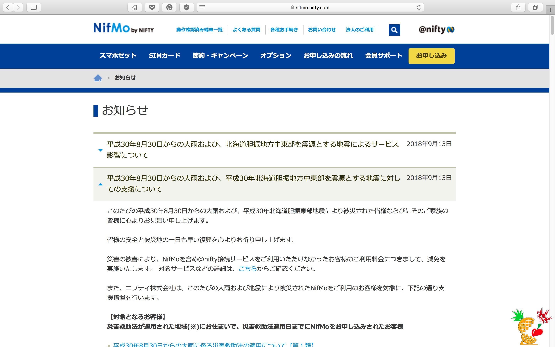 お知らせ|格安 SIM の NifMo(ニフモ)