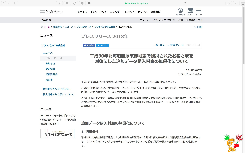 平成 30年北海道胆振東部地震で被災されたお客さまを対象にした追加データ購入料金の無償化について