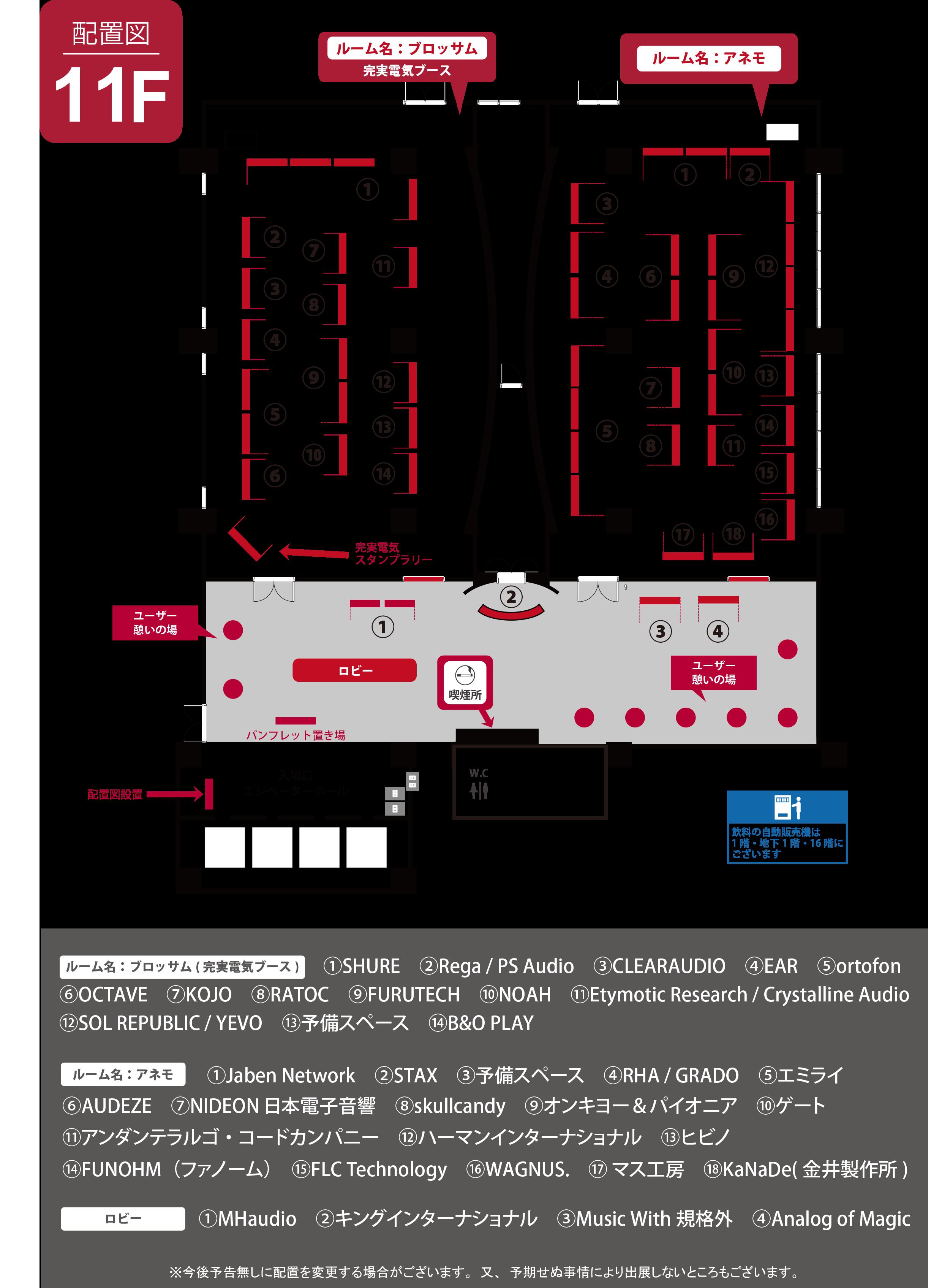 秋のヘッドフォン祭 2018(TOKYO HEADPHONE FESTIVAL 2018 AUTUMN):11F