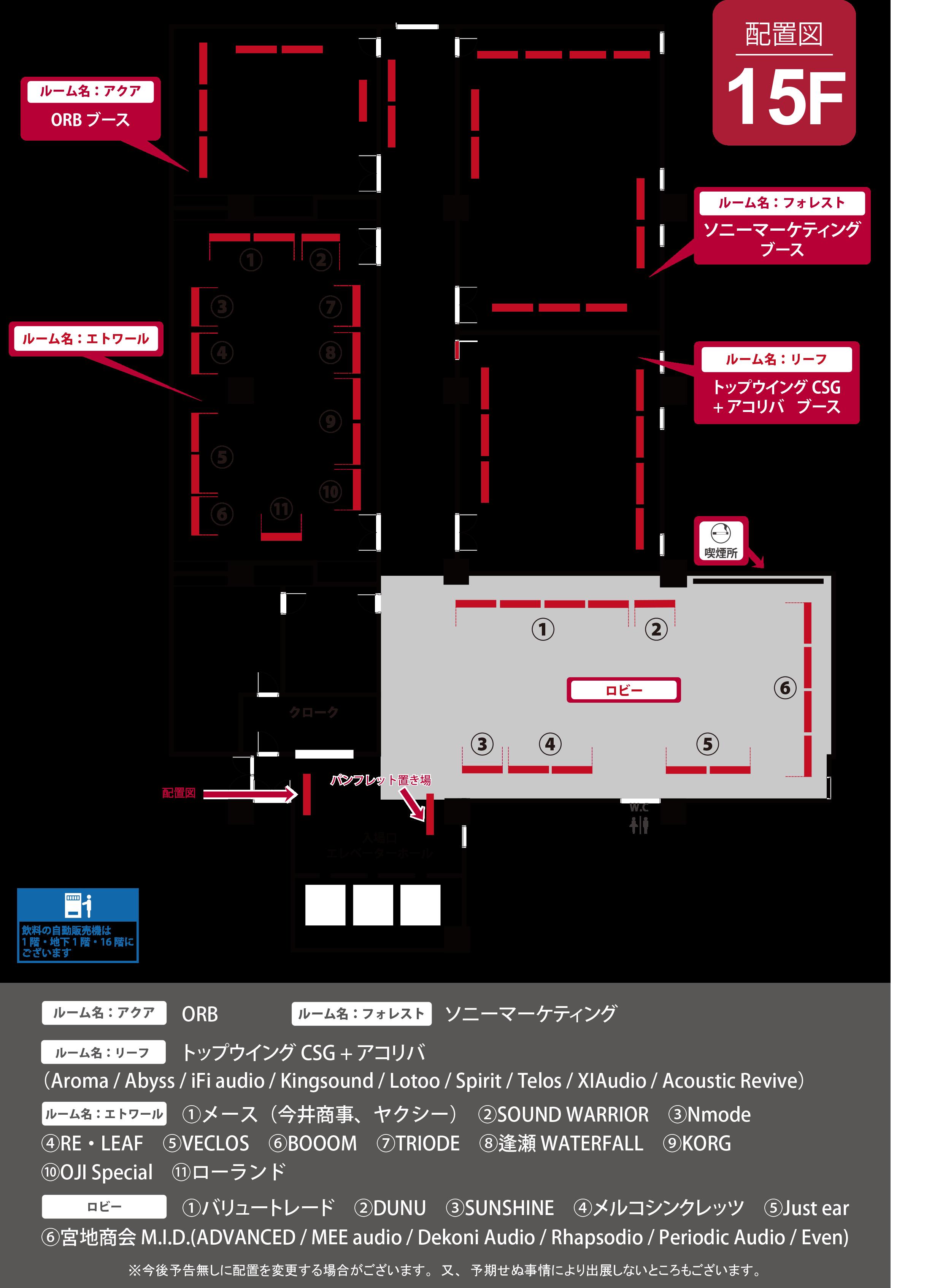秋のヘッドフォン祭 2018(TOKYO HEADPHONE FESTIVAL 2018 AUTUMN):15F