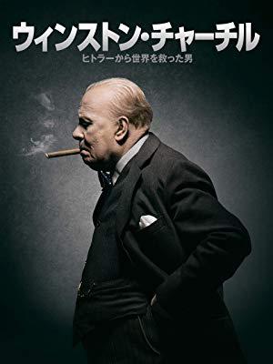 ウィンストン・チャーチル/ヒトラーから世界を救った男(字幕/吹替)