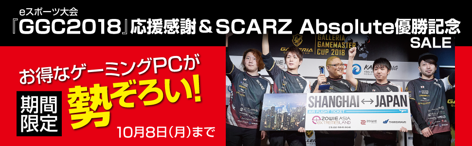 GALLERIA GAMEMASTER CUP 応援感謝/SCARZ Absolute 優勝記念セール