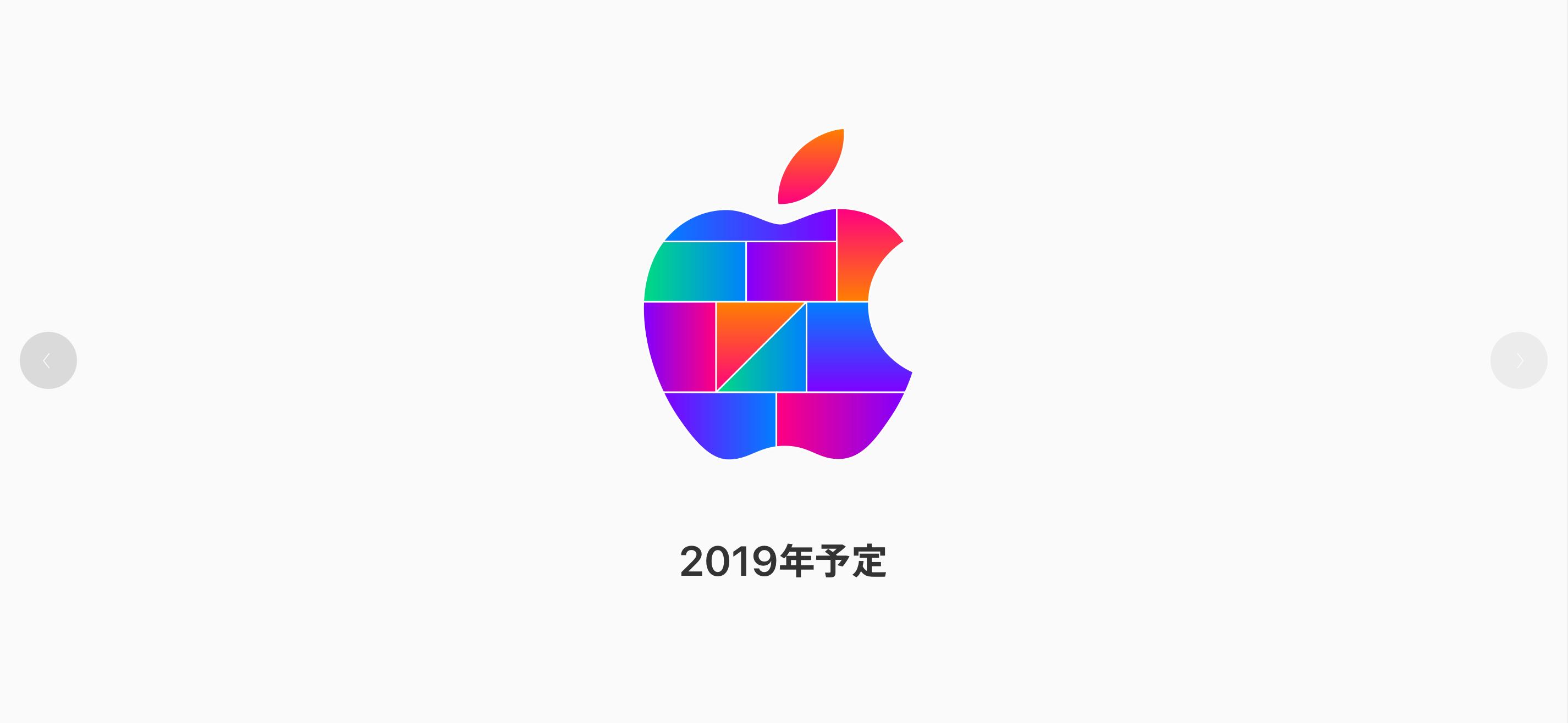 アップル - 直営店