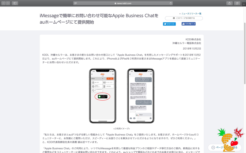 iMessage で簡単にお問い合わせ可能な Apple Business Chat を au ホームページにて提供開始
