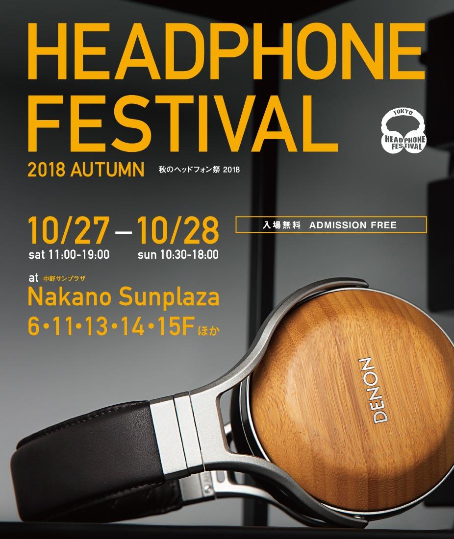 秋のヘッドフォン祭 2018(Tokyo Headphone Festival 2018 AUTUMN)