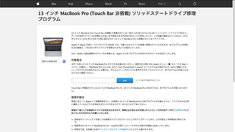 13 inch MacBook Pro(Touch Bar 非搭載)ソリッドステートドライブ修理プログラム