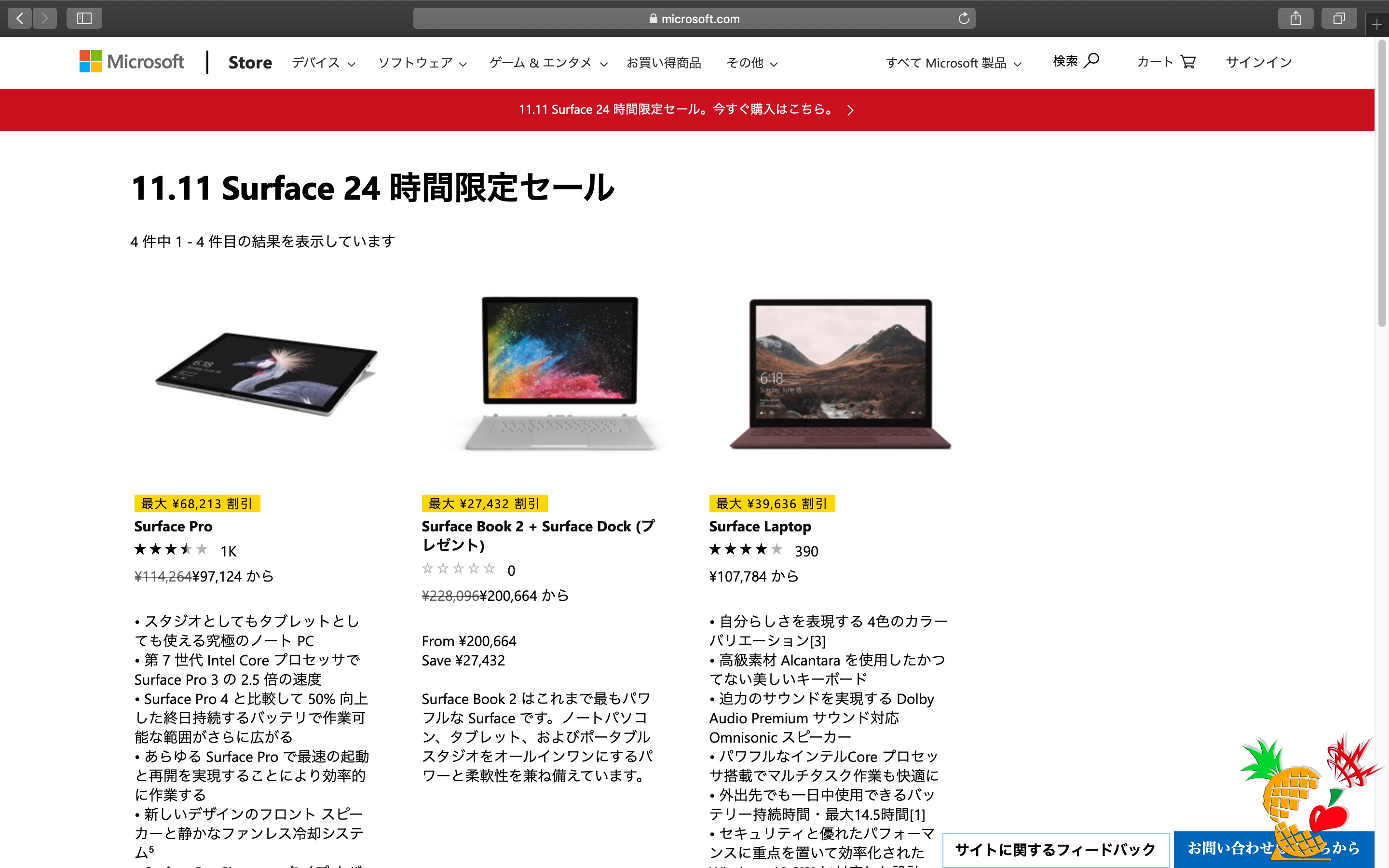 11.11 Surface 24 時間限定セール