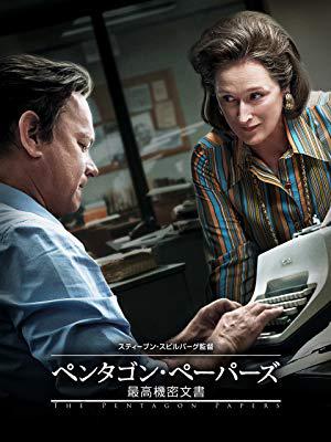 ペンタゴン・ペーパーズ/最高機密文書(字幕/吹替)