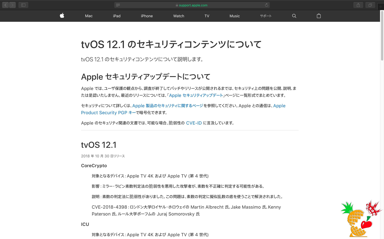 tvOS 12.1(build 16J602)