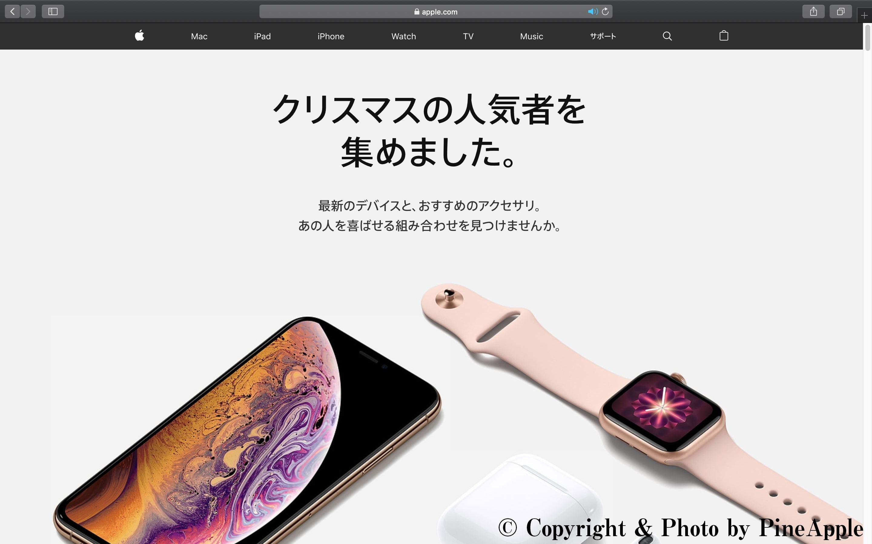 クリスマスにぴったりのプレゼント - Apple(日本)