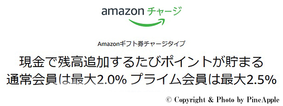 Amazon.co.jp:Amazon チャージ ギフト券を現金チャージで最大 2.5% ポイント: ギフト券