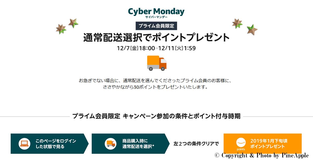 プライム会員限定 通常配送選択でポイントプレゼントキャンペーン @ Amazon.co.jp