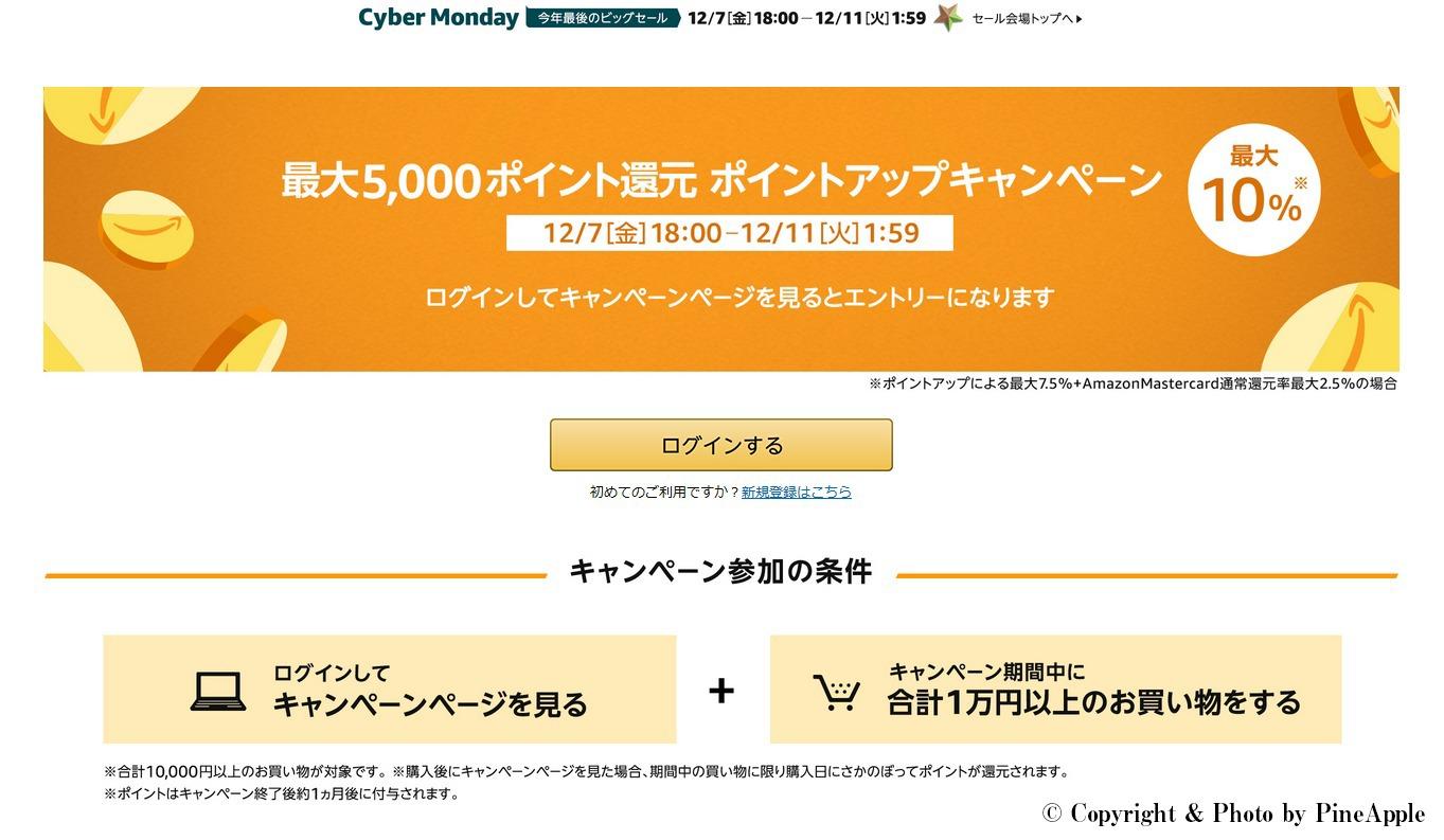 Cyber Monday 期間中のお買い物で最大 5,000 ポイントプレゼント