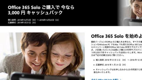 Office 365 Solo 購入でいまなら 3,000円キャッシュバック!