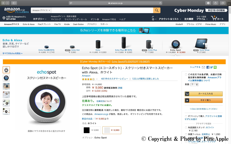 Amazon | Echo Spot - スクリーン付きスマートスピーカー