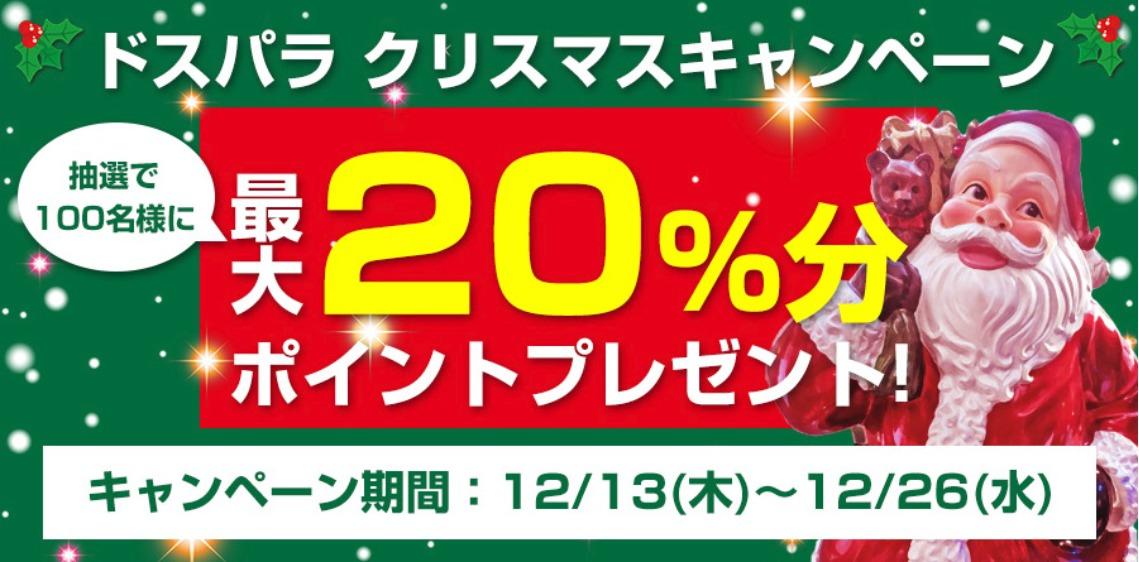 クリスマスキャンペーン開催 100名様に最大で購入金額 20% 分のドスパラポイントをプレゼント