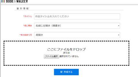 BOOK ☆ WALKER 電子コミック作成ツール(β版)