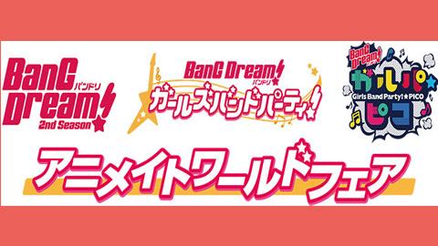 BanG Dream!アニメイトワールドフェア