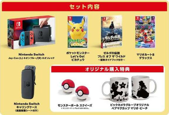 Nintendo Switch ビックカメラグループ限定セット