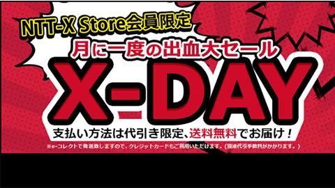 X - DAY 月に一度 赤字覚悟の大出血サービス - NTT - X Store