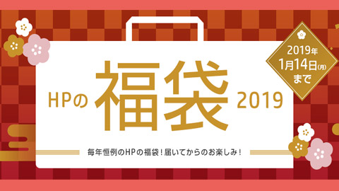 HP の福袋 2019|日本 HP