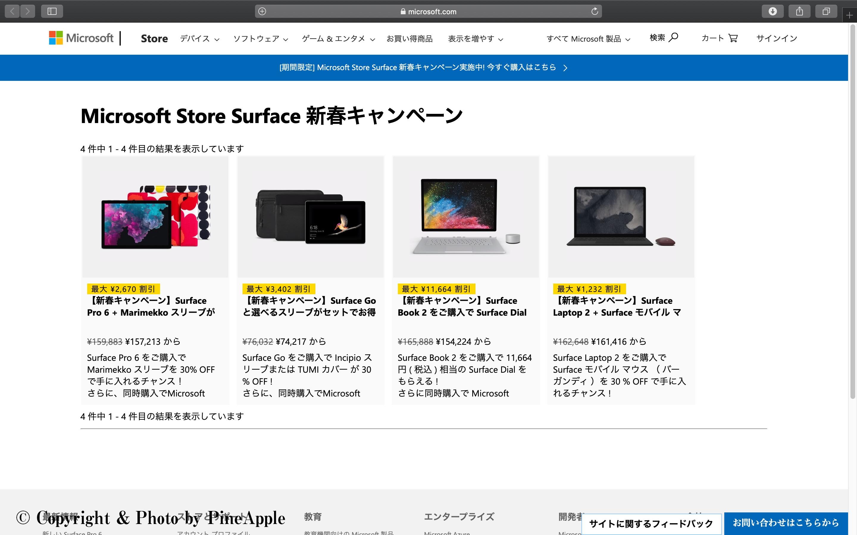Microsoft Store Surface 新春キャンペーン - Microsoft Store