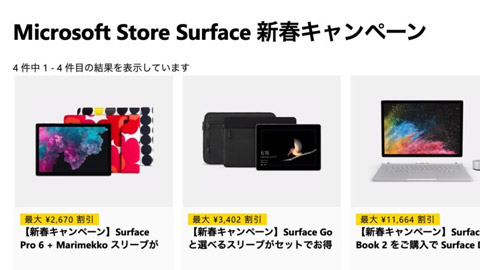 Microsoft Store Surface 新春キャンペーン - Microsoft Store