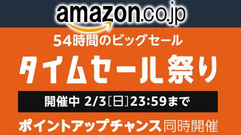 Amazon タイムセール祭り - 54時間限定のビッグセール