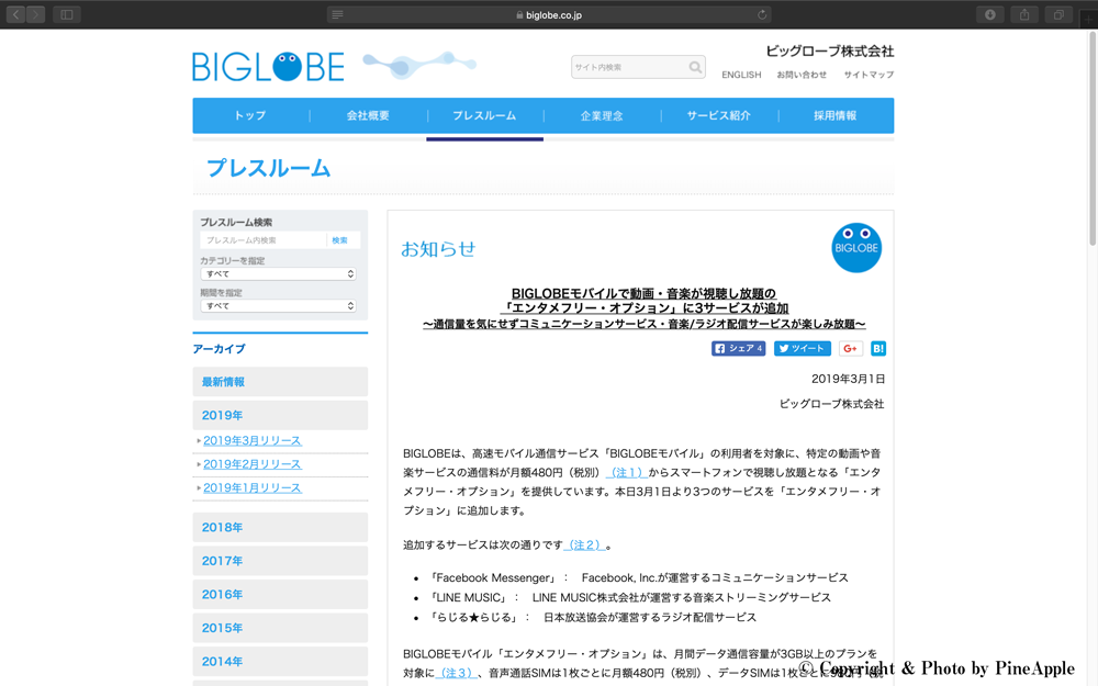 BIGLOBE モバイルで動画・音楽が視聴し放題の「エンタメフリー・オプション」に 3サービスが追加