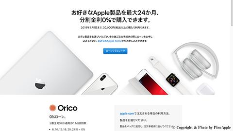 分割でのお支払い - Apple(日本)