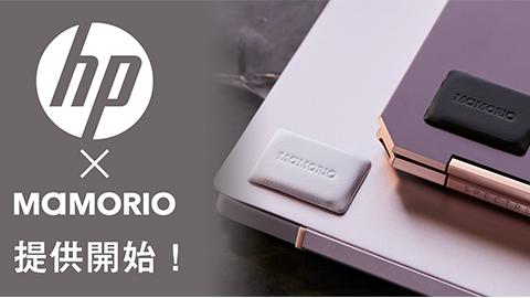 HP Directplus「MAMORIO FUDA」のオプション販売を開始