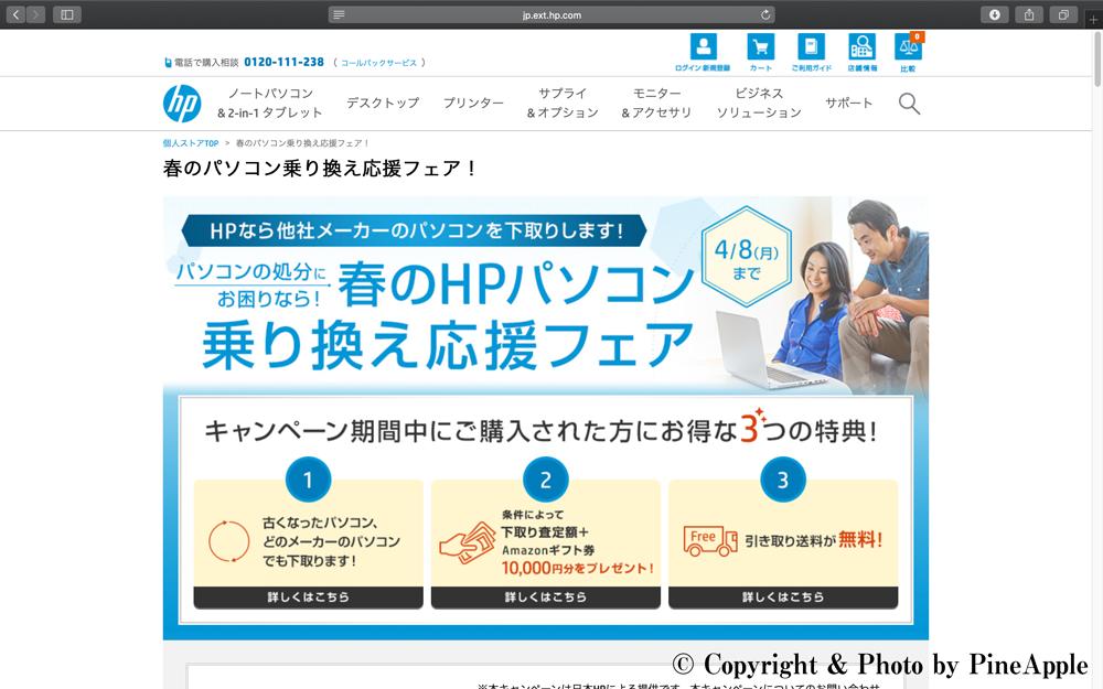 春のパソコン乗り換え応援フェア!|日本 HP