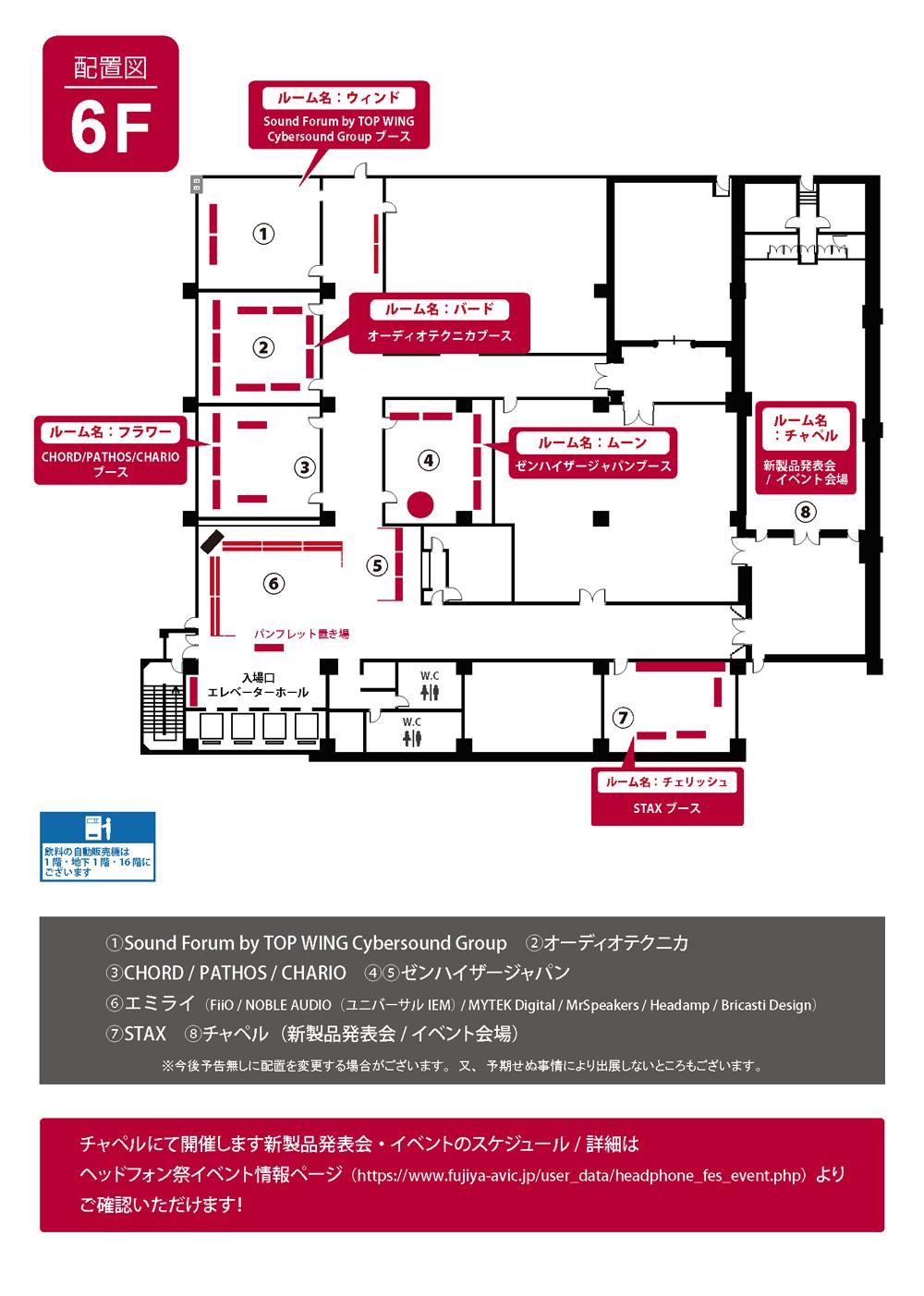 春のヘッドフォン祭 2019(TOKYO HEADPHONE FESTIVAL 2019 SPRING):6F