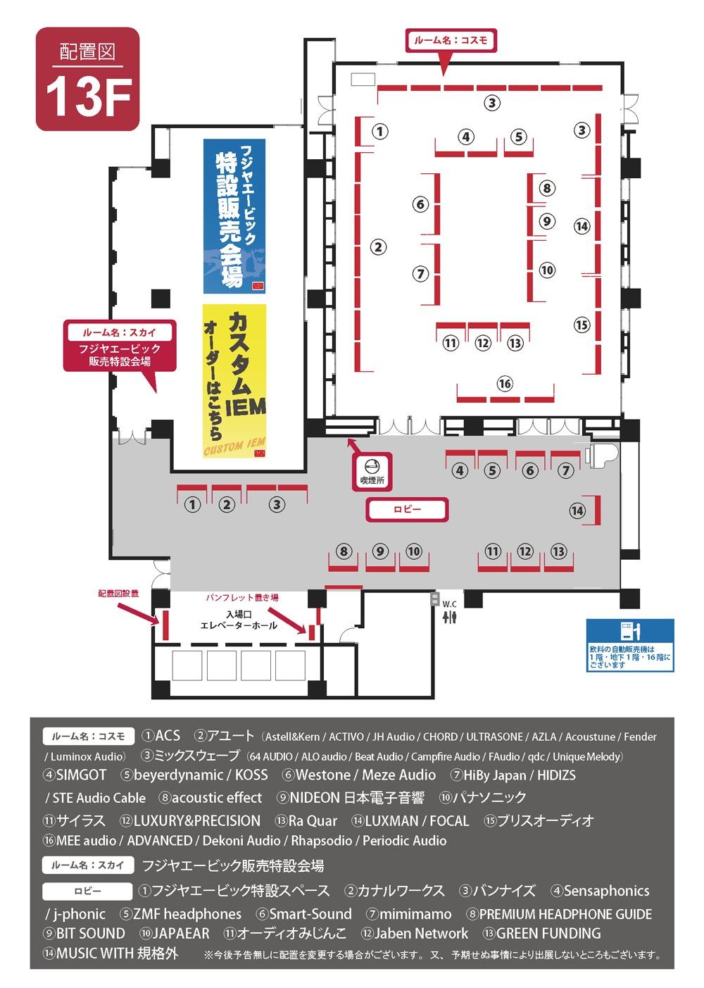 春のヘッドフォン祭 2019(TOKYO HEADPHONE FESTIVAL 2019 SPRING):13F