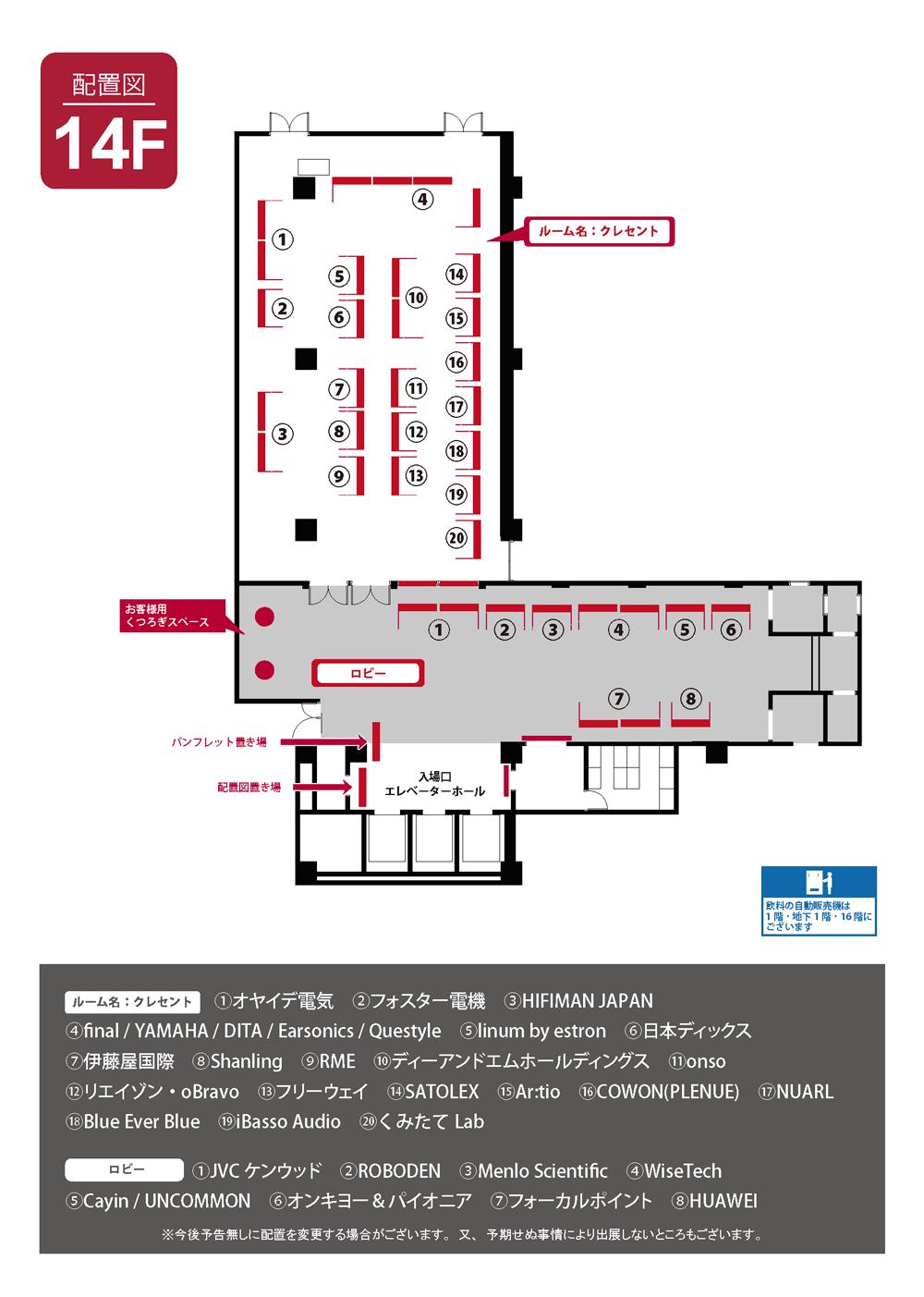 春のヘッドフォン祭 2019(TOKYO HEADPHONE FESTIVAL 2019 SPRING):14F