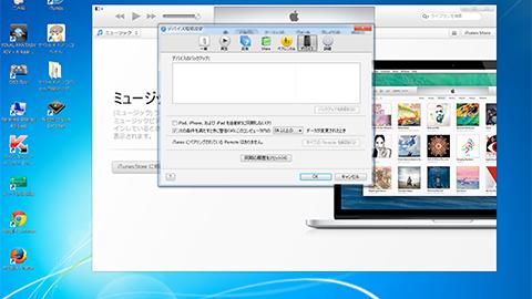 「iTunes 11(Windows):設定>デバイス」