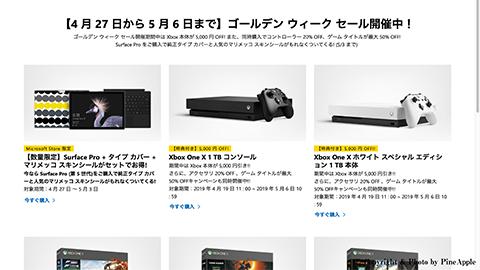 【Microsoft Store 限定】ゴールデンウィーク セール