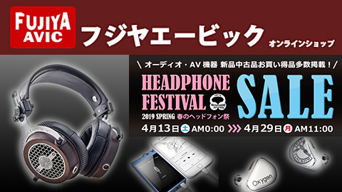 春のヘッドフォン祭(HEADPHONE FESTIVAL 2019 SPRING)SALE
