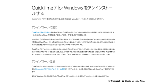 QuickTime 7 for Windows をアンインストールする - Apple サポート