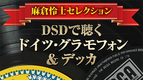 DSD で聴くドイツ・グラモフォン & デッカ selected by 麻倉怜士