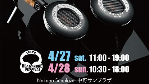 春のヘッドフォン祭 2019(TOKYO HEADPHONE FESTIVAL 2019 SPRING)
