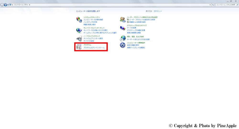 プログラムをアンインストールまたは変更する:Windows 7