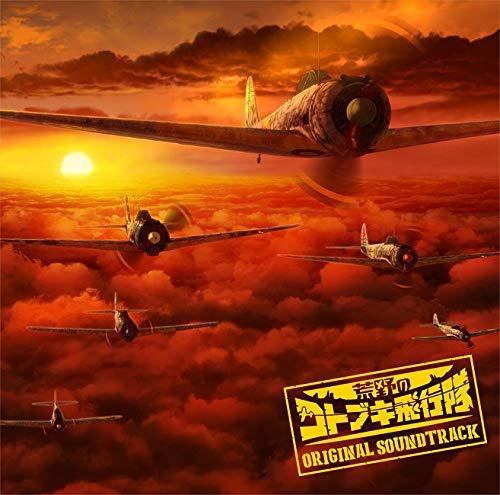 「荒野のコトブキ飛行隊」オリジナル サウンドトラック