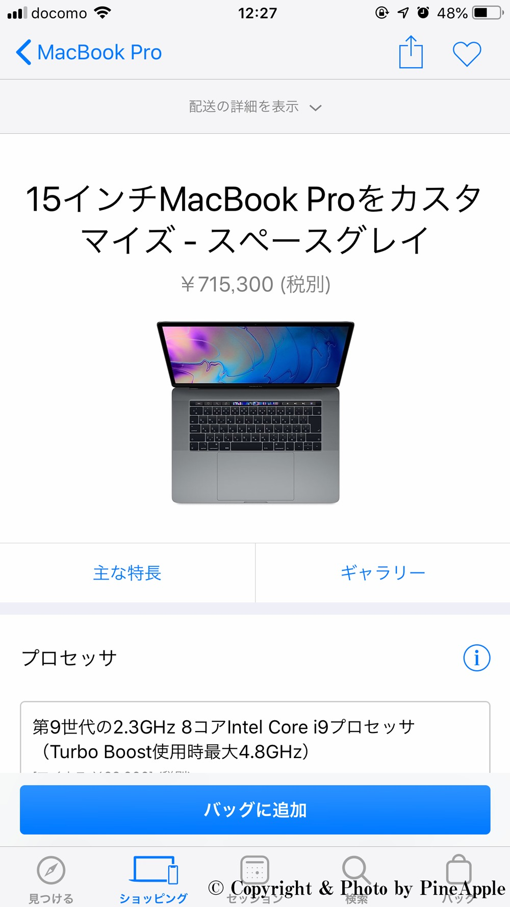 MacBook Pro with Retina Dsiplay(Mid, 2019):Apple.com/jp
