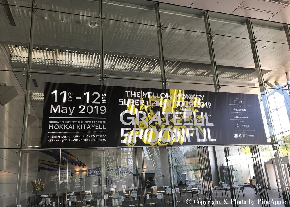 THE YELLOW MONKEY SUPER JAPAN TOUR 2019 GRATEFUL SPOONFUL:北海道 北海きたえーる