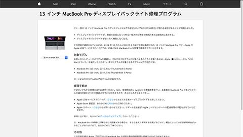 13 インチ MacBook Pro ディスプレイバックライト修理プログラム - Apple サポート