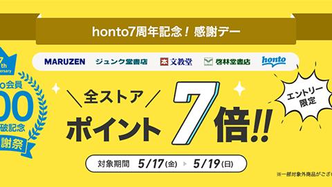 【 honto 7周年記念 】全ストア honto ポイント 7倍感謝デー