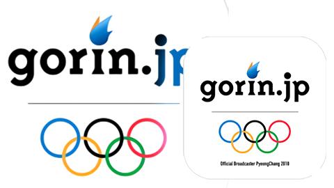 gorin.jp 民放公式オリンピック動画