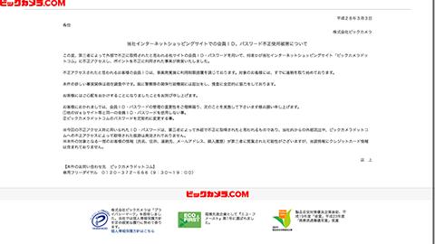 当社インターネットショッピングサイトでの会員 ID、パスワード不正使用被害について