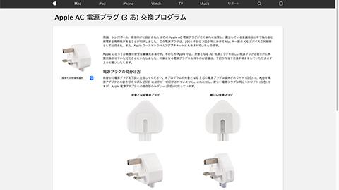 Apple AC 電源プラグ(3 芯)交換プログラム - Apple サポート